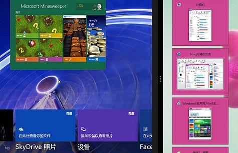 Windows 8灵活分屏贴靠功能