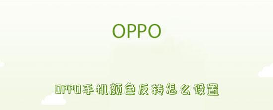 OPPO手机颜色反转怎么设置
