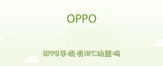 OPPO手机有NFC功能吗