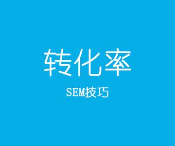 sem技巧:如何快速提升SEM的转化率?