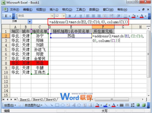Excel2003中怎么使用Address求出指定单元格的位置