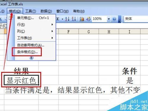 Excel的条件格式如何设置呢