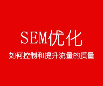 sem技巧:SEM优化如何控制和提升流量的质量?